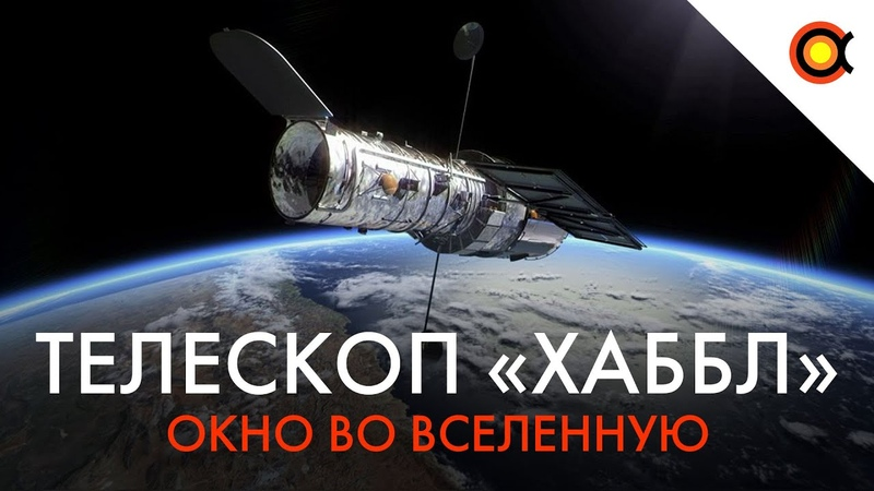 Хаббл Окно во Вселенную Документальный фильм NASA