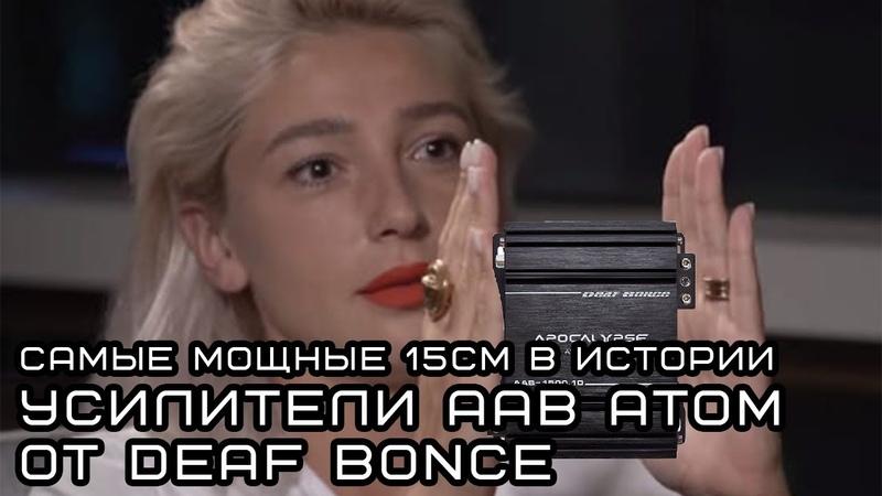 Самые мощные 15см в истории. Усилители AAB ATOM от Deaf Bonce