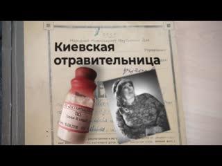 Тамара Иванюта  самая известная и жестокая отравительница в СССР