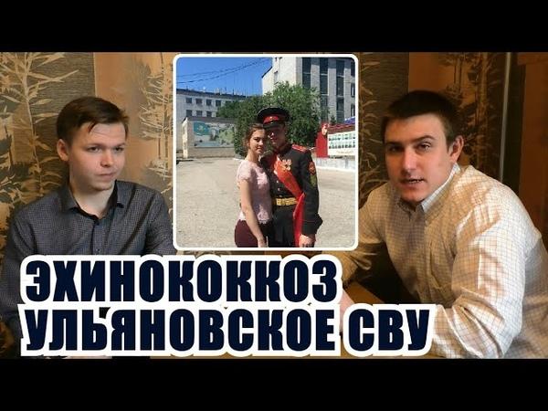 Эхинококкоз в ульяновском СВУ. Интервью с заразившимся суворовцем спустя год