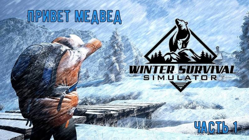 Winter Survival Simulator Привет Медвед Часть 1