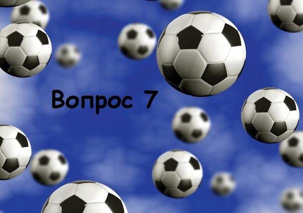 Ответ на сложный 6 вопрос. Первый тайм играли мячом, привезенным сборной Аргентины, а второй - Уругвая.