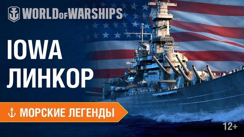 Морские Легенды Айова против Ямато и Тирпица World of Warships