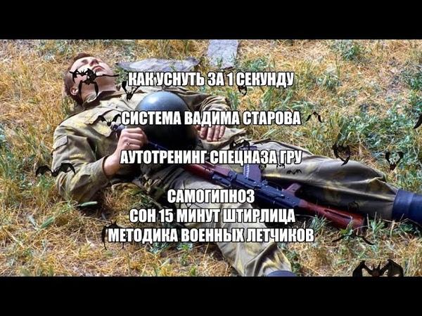 Как уснуть за 1 секунду СИСТЕМА СТАРОВА Аутотренинг Спецназа ГРУ СамоГипноз 15 минут сон Штирлица