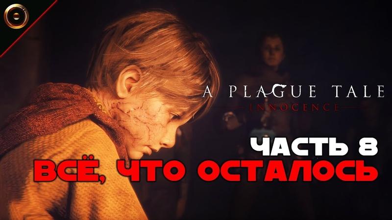Прохождение A Plague Tale Innocence с русской озвучкой ➤ Часть 8 Всё, что осталось