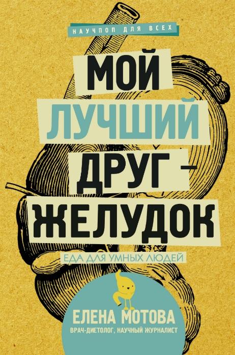 Книги в помощь здоровью, изображение №1