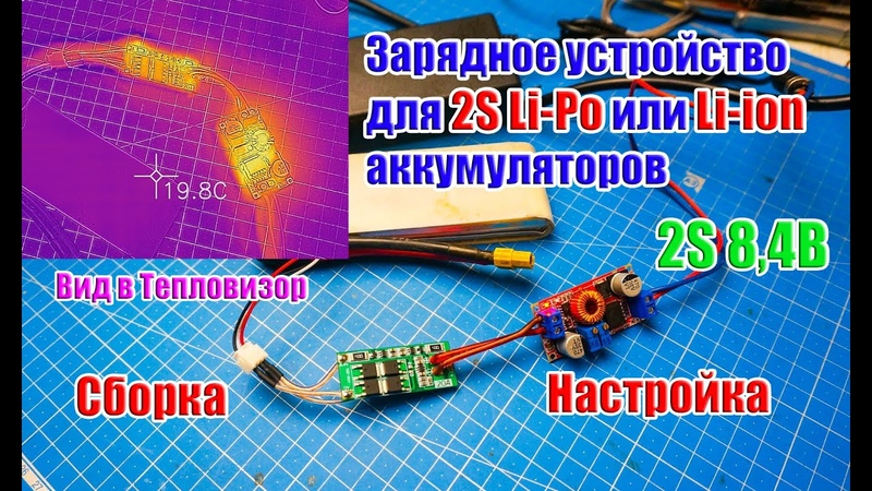 Простое зарядное устройство для 2S Li Po или Li ion аккумуляторов сборка и настройка