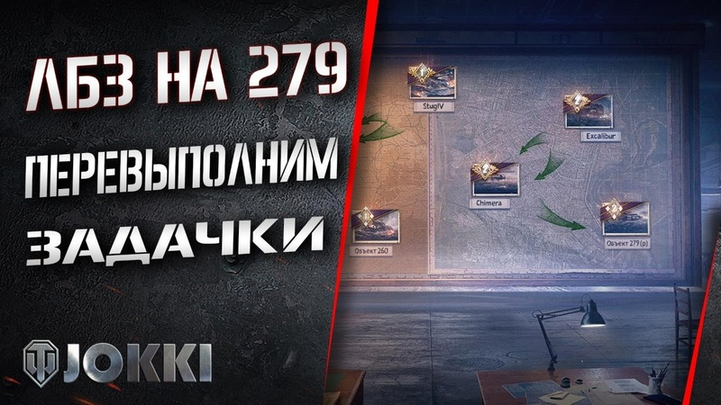 ЛБЗ на об.279 р - Перевыполним задачи с отличием в рандоме World of Tanks