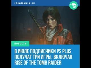 В июле подписчики PS Plus получат три игры, включая Rise of the Tomb Raider