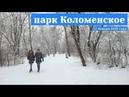 парк Коломенское 12 января 2020