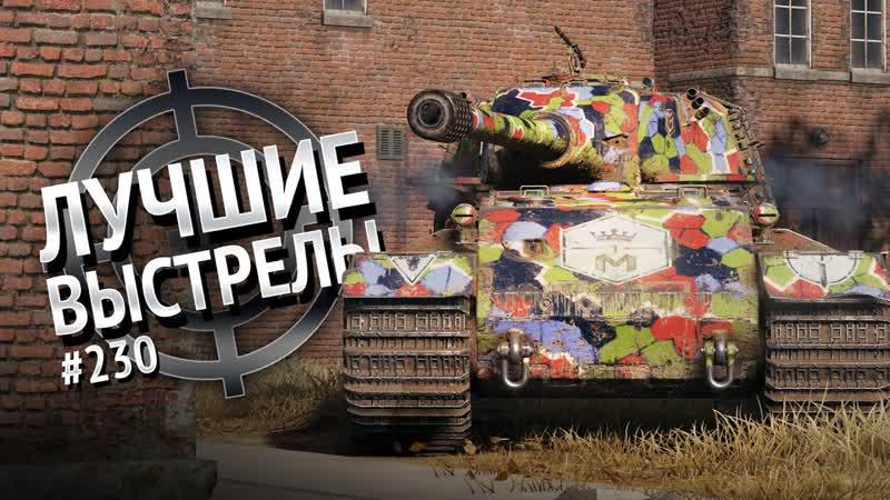 Лучшие выстрелы №230 от Gooogleman и Pshevoin World of Tanks
