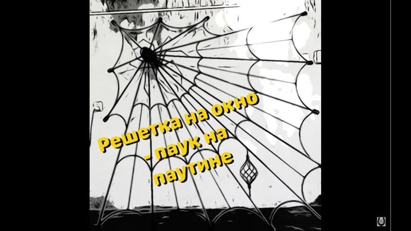Решетка из металла на окно паук на паутине паукизметалла паутина решетка
