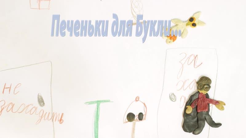 Печеньки для Букли Маша Соловьева Сквирел МультСтудия Академия Волшебников 89080252490