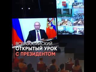Всероссийский открытый урок с президентом