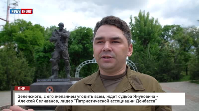 Зеленского с его желанием угодить всем ждет судьба Януковича Алексей Селиванов лидер ПАД ЛНР