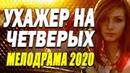 Прекрасный фильм о любви потрясет вас - УХАЖЕР НА ЧЕТВЕРЫХ / Русские мелодрамы 2020 новинки