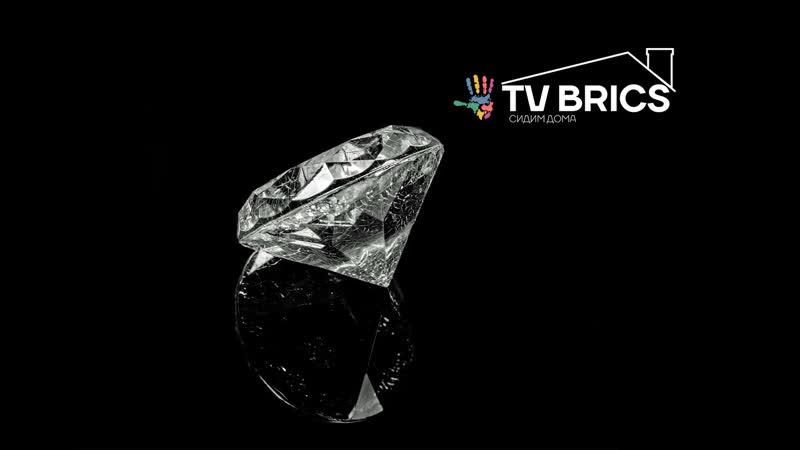 БРИКС Дома ЮАР сокращает добычу алмазов из за закрытия шахт на фоне пандемии