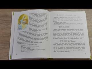 Александр Раскин Как папа был маленьким. Как папа сочинял стихи