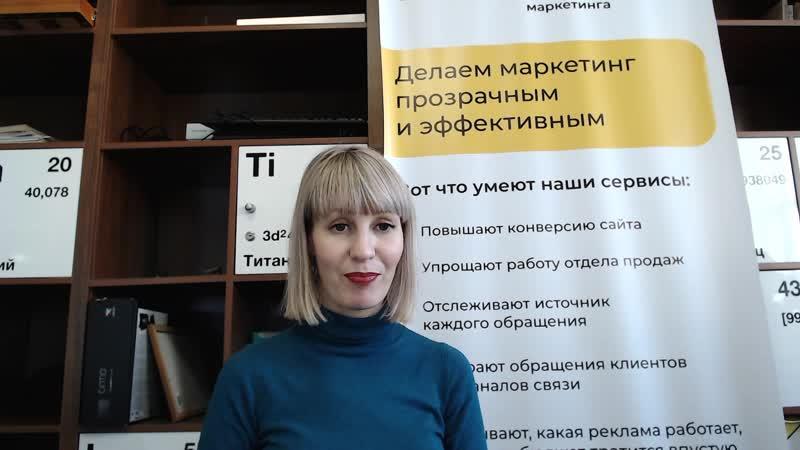 Юлия Герц Callibri