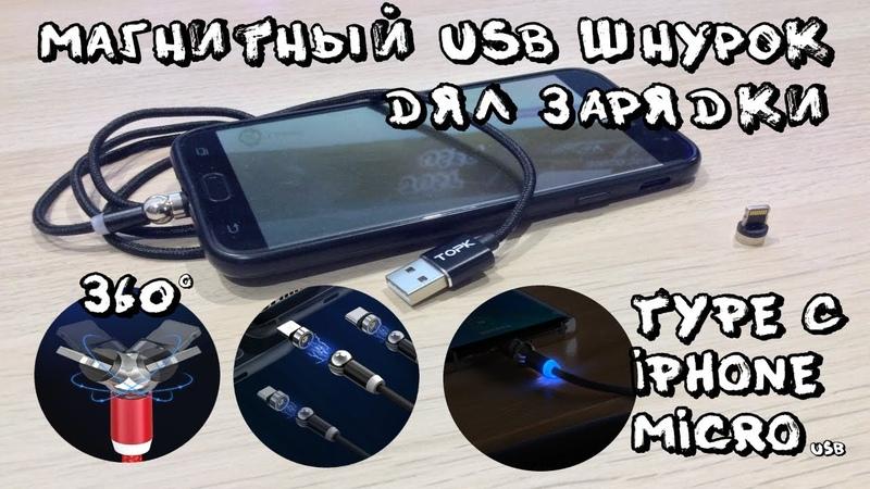 Магнитный кабель для зарядки TOPK AM28 вращающийся на 360 градусов! Micro usbtype CIphone.