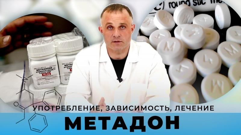 Что такое МЕТАДОН Употребление зависимость лечение Клиника Первый Шаг