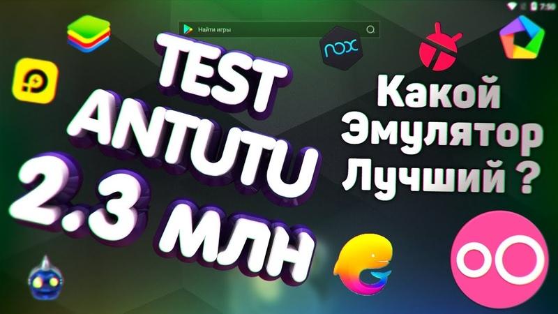 ⌨ Лучшие Эмуляторы Android на ПК 2020 ТОП 5 БОНУСТест ANTUTU