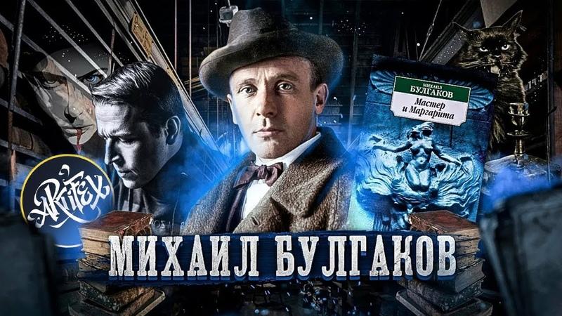 Булгаков Мастер и Маргарита Исповедь литературоведа