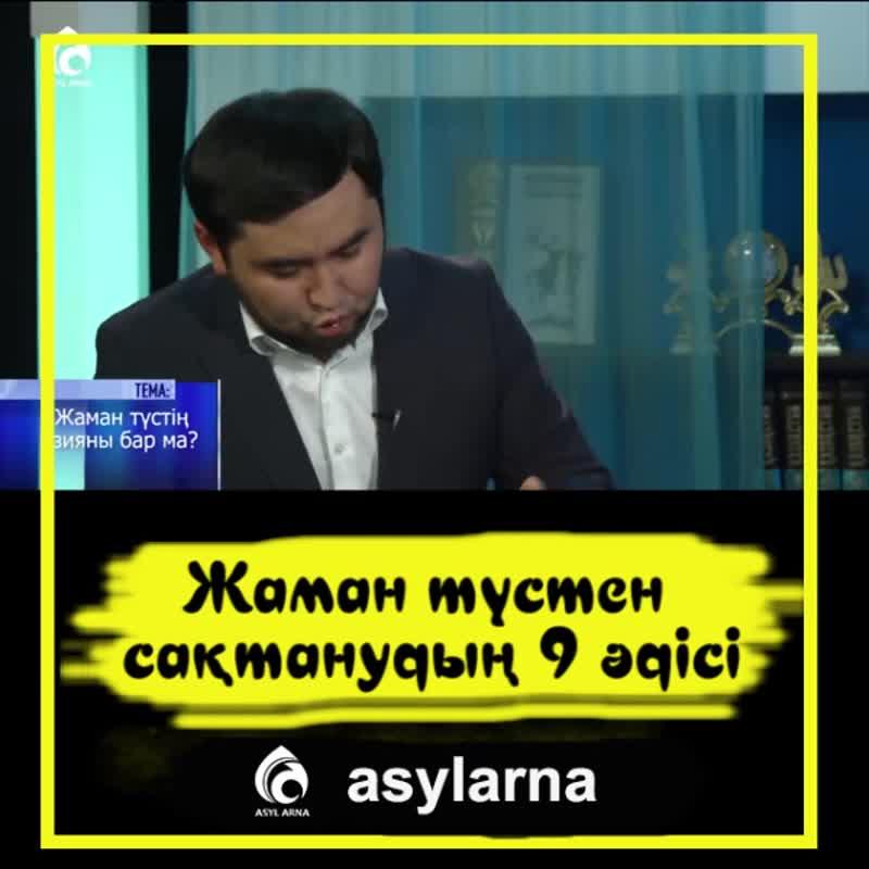 Жаман түстен сақтанудың 9 әдісі / Асыл арна