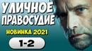 Фильм 2021!! - Уличное Правосудие 1-2 серия - Русские детективы 2021 Новинки HD 1080P
