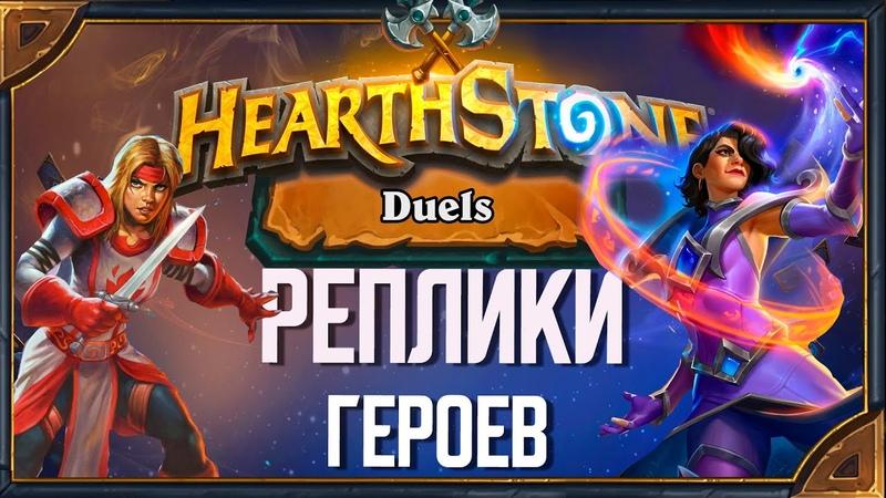 Hearthstone Duels Реплики всех героев