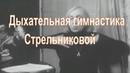 Фильм о методике дыхательной гимнастики Стрельниковой.