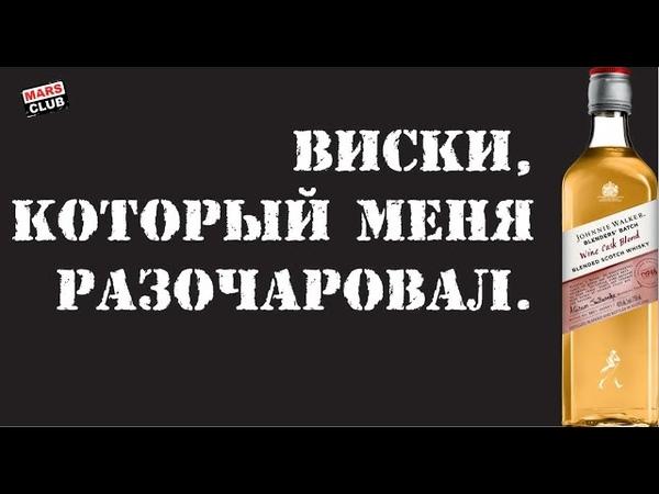 Виски от Johnnie Walker Batch Wine Cask Что за бленд