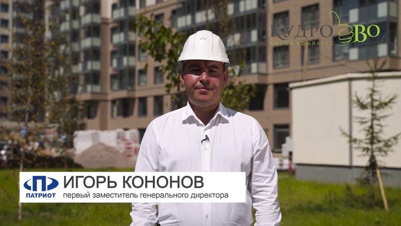 Отчет о строительстве ЖК «КудроВО!». Июнь 2020