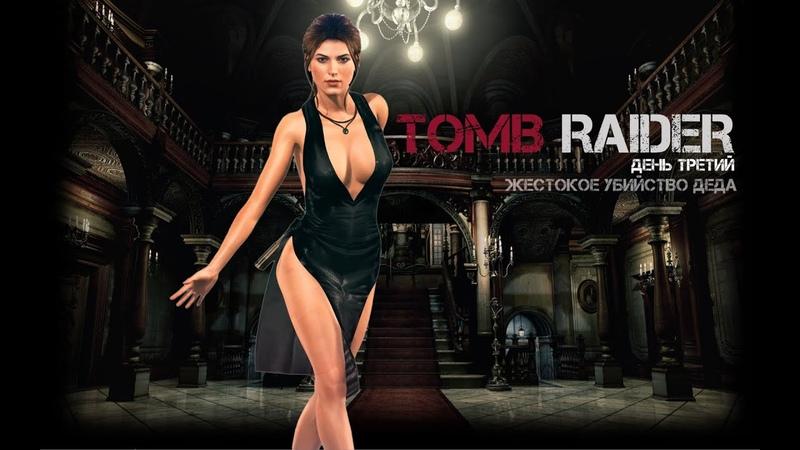 Стрим по игре TOMB RAIDER 2013 Жестокое убийство деда