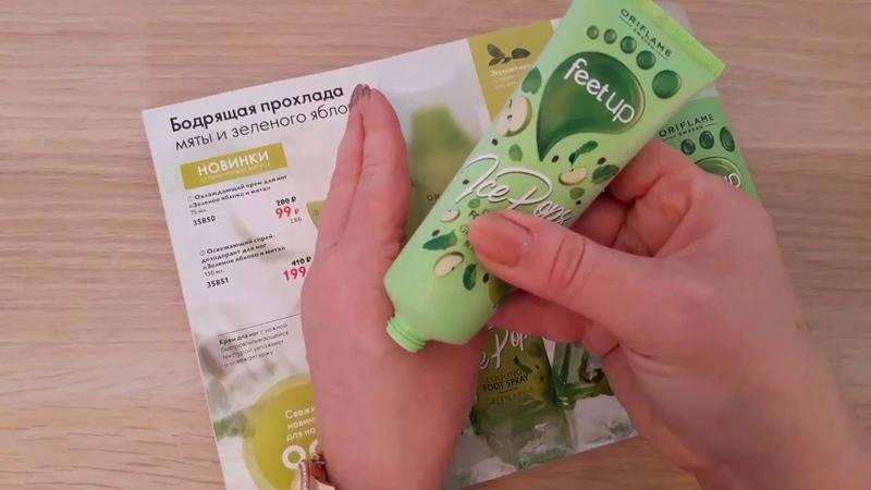 35850 Охлаждающий крем для ног и 35851 Освежающий спрей-дезодорант для ног «Зеленое яблоко и мята»