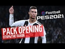 EFootball PES 2021 Pack opening. Открытие паков.