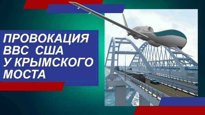 ВВС США попытались приблизиться к Крымскому мосту но быстро развернулись
