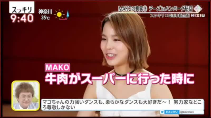 「NiziU」新企画スタートRainbow x スッキリ 2020年8月12日 プロデューサーJ Y Parkさんがいま語るマコさんとは?