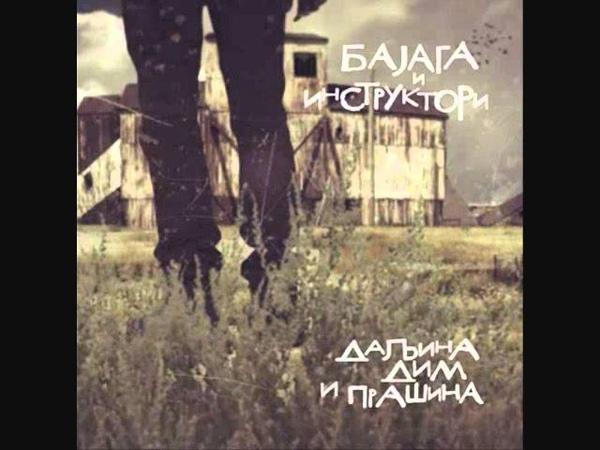Bajaga - Još jednom [2012]