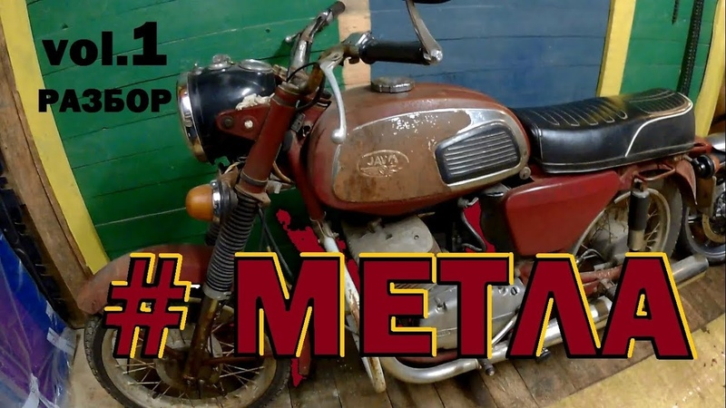 Ява 634 Проект Метла восстановление мотоцикла старая ява