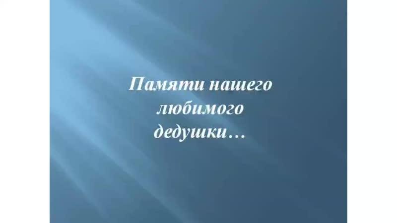 Памяти дедушки mp4