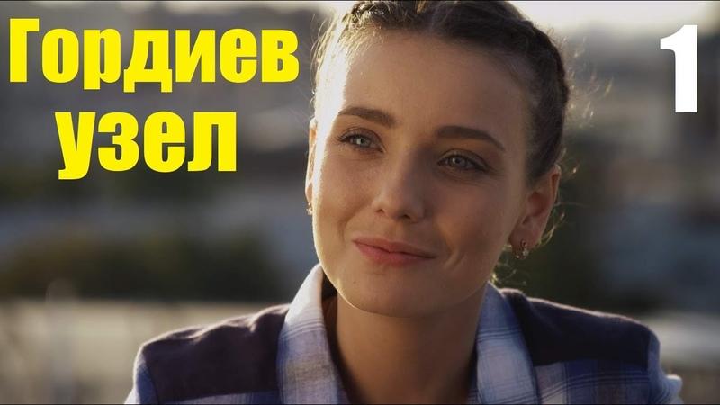 ГОРДИЕВ УЗЕЛ 1 серия жизненный фильм русские мелодрамы