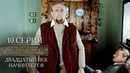Шерлок Холмс и доктор Ватсон 10 серия Двадцатый век начинается