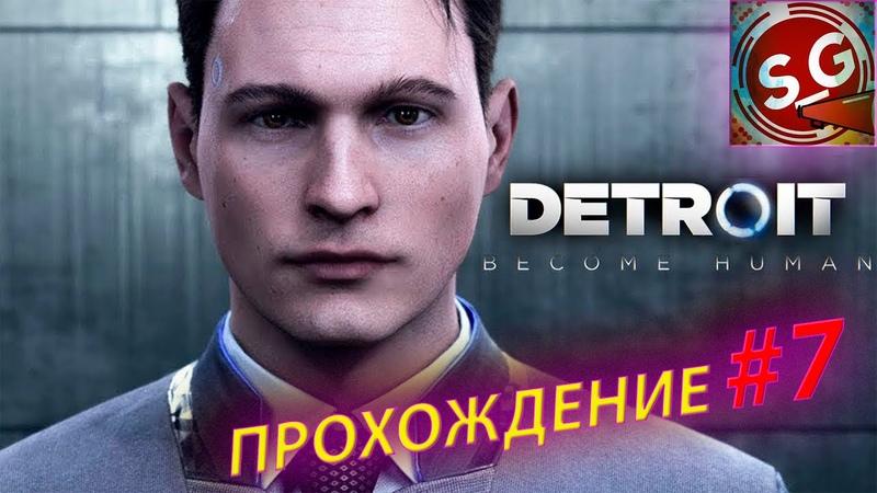 Detroit Become Human Лютер присоединился к Кери и Алисе Прохождение 7