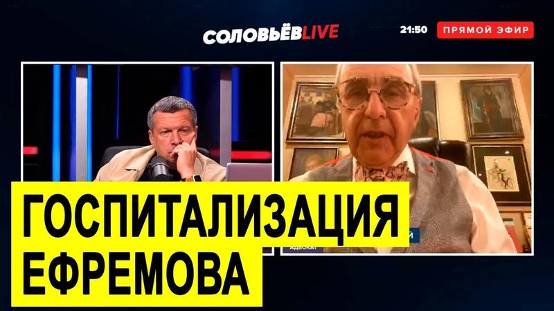Что случилось с Ефремовым в суде