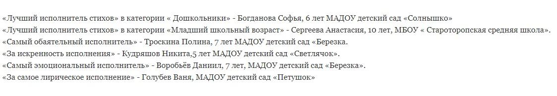 Итоги конкурса чтецов подвели в Тверской области