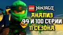 LEGO Ninjago Разбор 1 и 2 серий 11 сезона 99 и 100 серии Ниндзяго