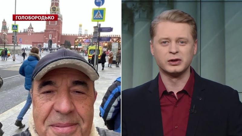 Обурливі факти з життя посіпак Медведчука, Голобородько