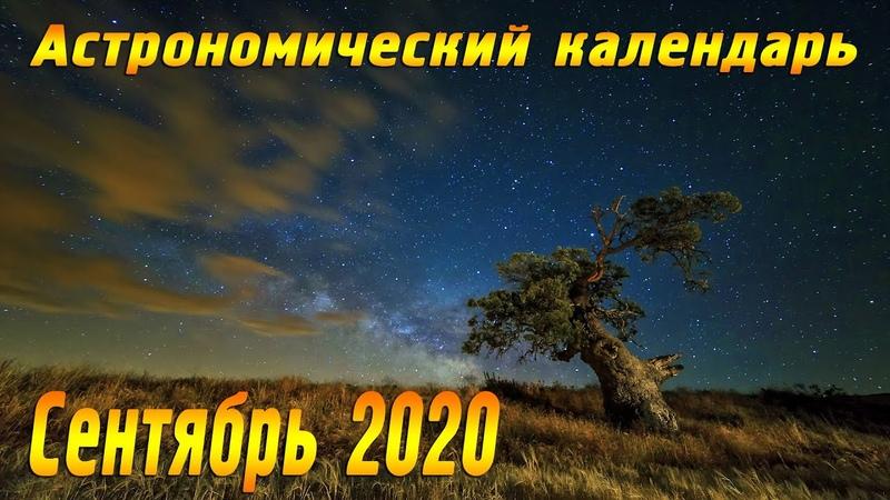 Астрономический Видеокалендарь на Сентябрь 2020 года