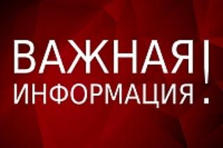 Управление образования администрации Петровского района в дистанционном режиме принимает вопросы родителей воспитанников детских садов